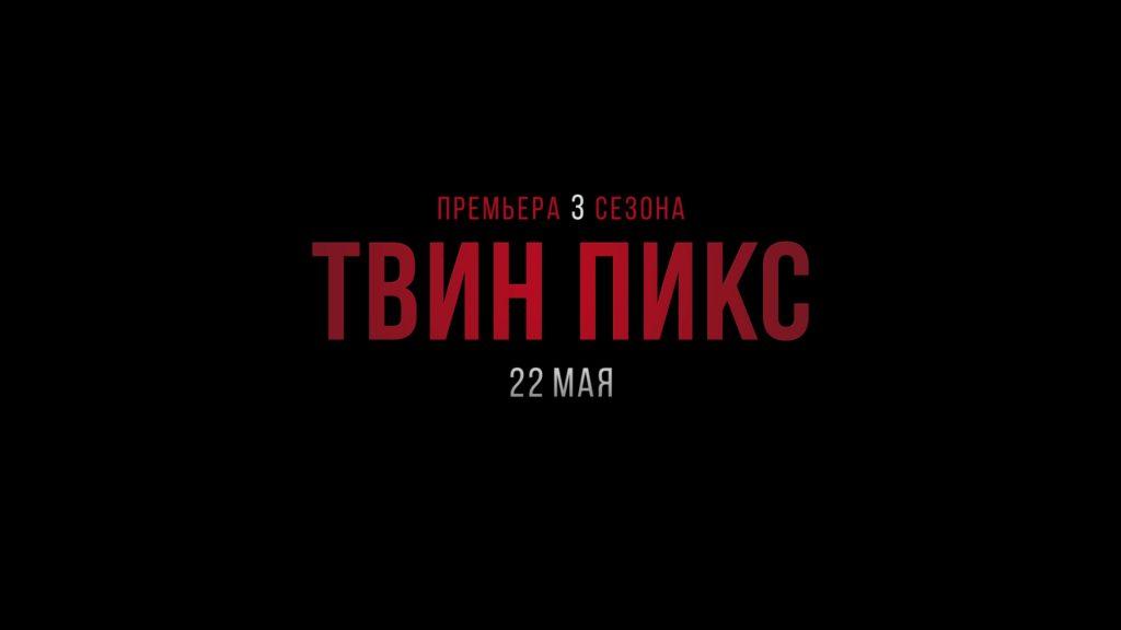 Твин Пикс Twin Peaks Промо.mp4